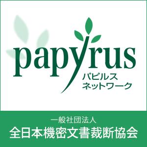 一般社団法人全日本機密文書裁断協会