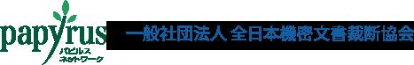一般社団法人 全日本機密文書裁断協会のロゴマーク