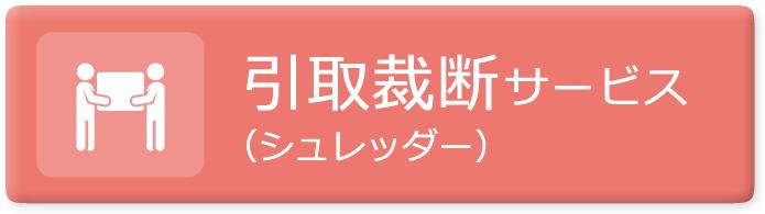 一般社団法人 全日本機密文書裁断協会【パピルスネットワーク】