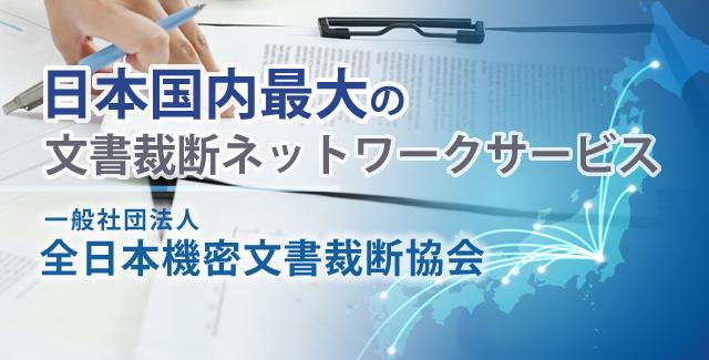 日本国内最大の文書裁断ネットワークサービス