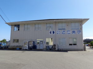 滋賀県全域お任せください!近江美研に関する画像