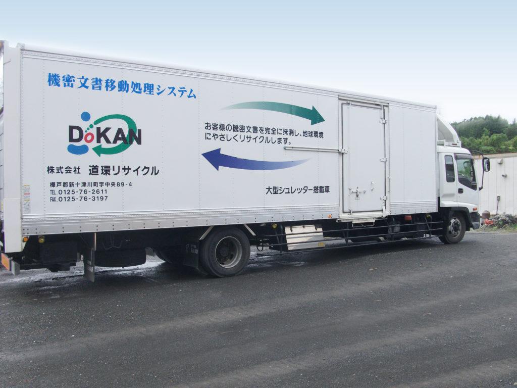 北海道西部エリアの出張裁断はお任せください!道環リサイクルに関する画像