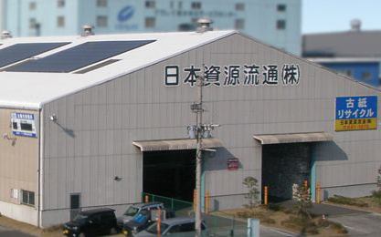工場見学受付中!豊かな地域社会づくりに貢献!日本資源流通に関する画像