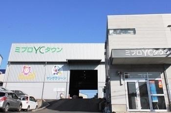 徳島のゴミとリサイクルは「信頼と実績」のヤングクリーンへ!に関する画像
