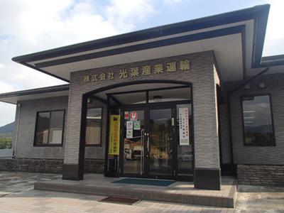 光葉産業運輸は長崎で良質な出張裁断や輸送サービスを提供に関する画像