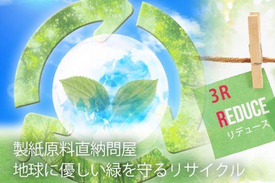 岡山の出張細断サービスは製紙原料佐藤商店!に関する画像