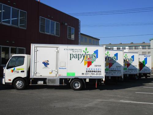 北海道全域の機密書類処理は札幌市の北清商事にお任せ!に関する画像