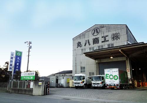 香川の古紙回収・古紙リサイクル・機密文書処理は丸八商工に関する画像