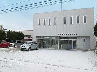 秋田県内の出張裁断サービスは秋田協同清掃にお任せください!に関する画像