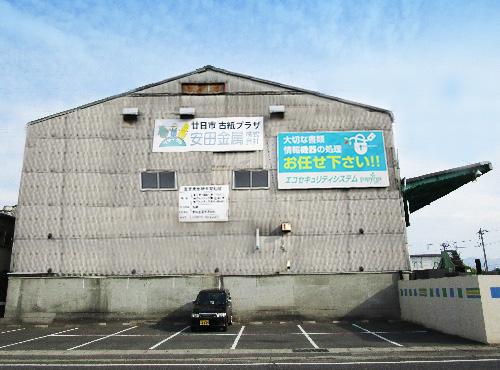 広島・山口・岡山の機密書類やOAデータ破砕は安田金属株式会社に関する画像