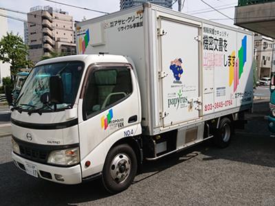 東京や東京近郊の大型シュレッダ搭載車による機密書類出張細断はアサヒ・クリーンに関する画像