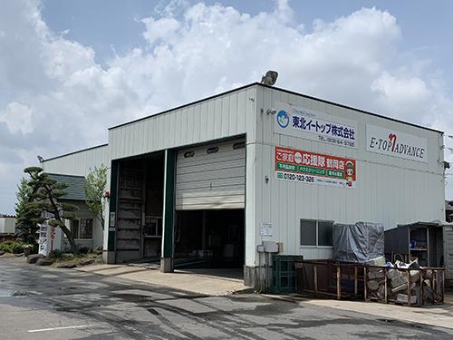 山形県の機密書類処分は創業50年「東北イートップ株式会社」へに関する画像