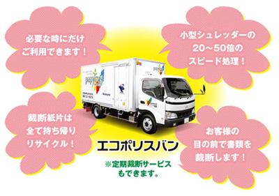 機密文書のリサイクル! 日向は宮崎県全域で出張裁断処理に関する画像