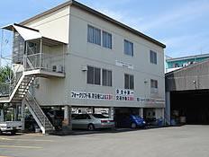 高知県の機密文書シュレッダーサービス・物流は相互物流へに関する画像