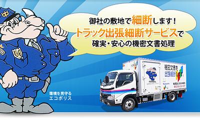 愛知・岐阜・三重、東海エリアの出張機密文書処理は佐々木梱包へに関する画像