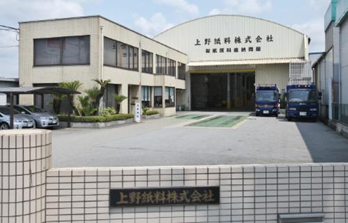兵庫全域!機密情報の抹消・リサイクルは上野紙料株式会社へに関する画像