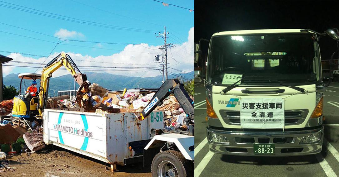 京都府でNO.1機密文書細断の山本清掃が取り組むSDGsに関する画像