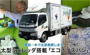長崎県&佐賀県の出張裁断は光葉産業運輸へお任せください!に関する画像