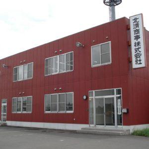 北海道全域の機密文書出張裁断サービスは北清商事株式会社にお任せください!に関する画像
