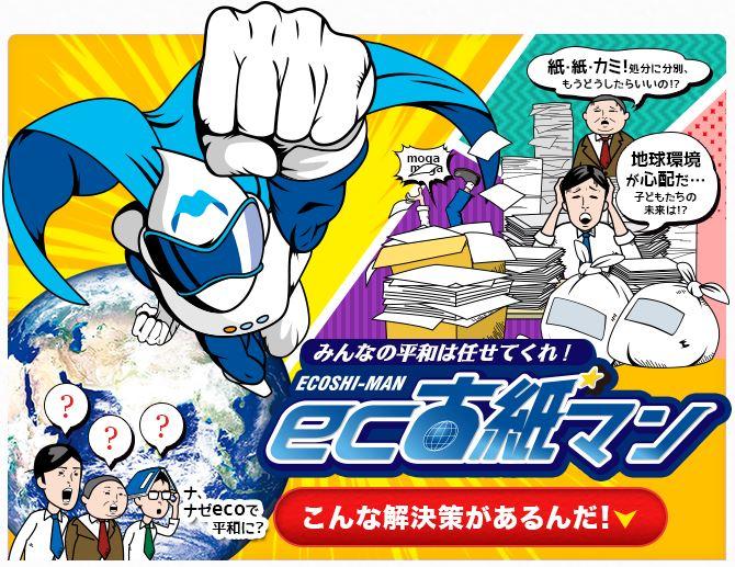 福井・石川全域に対応!オフィス・学校・官公庁などの機密文書をリサイクルする増田喜に関する画像