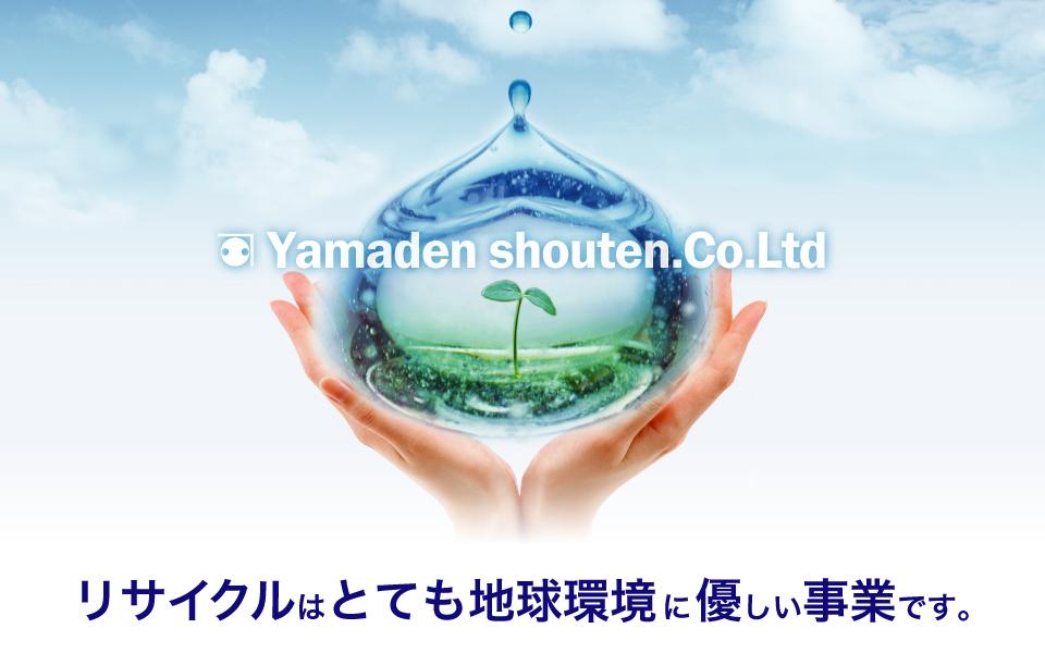 人に自然に優しいトータルリサイクルカンパニー 仙台「山傳商店」に関する画像