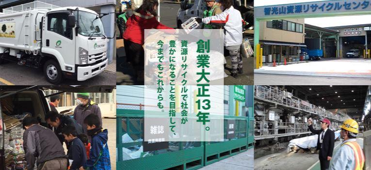 古紙・金属・廃プラのリサイクル、機密文書処理は埼玉の奥富興産株式会社へに関する画像