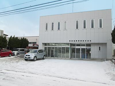 秋田協同清掃株式会社