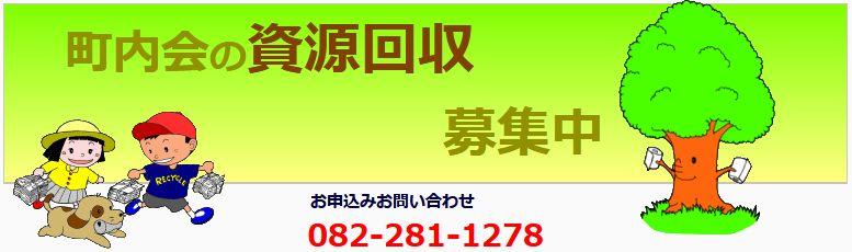 【本田春荘商店】広島・山口・島根・岡山の機密書類処理に関する画像