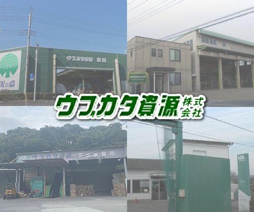 ウブカタ資源(株)トップ